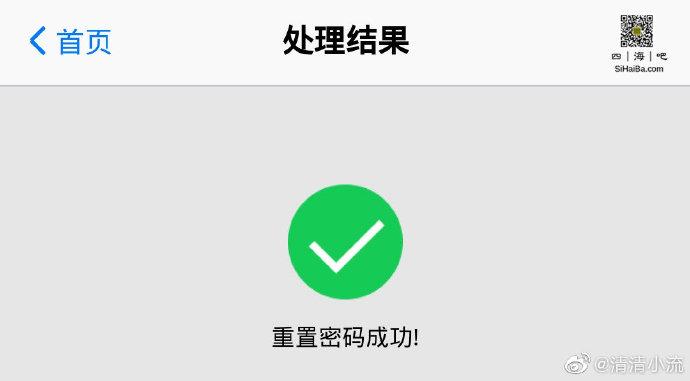 绕过密保手机改QQ密码 技术控 第3张