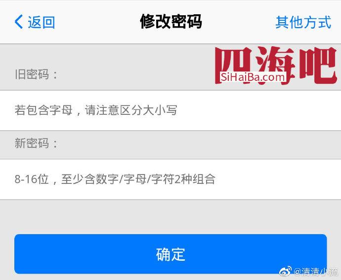 绕过密保手机改QQ密码 技术控 第2张