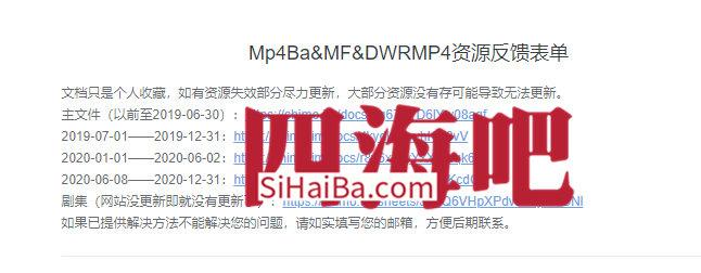 Mp4ba资源合集 持续更新中 电影推荐 第1张