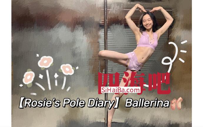 推荐一个B站跳钢管舞的小姐姐up主:Rshen_ 福利吧 第1张