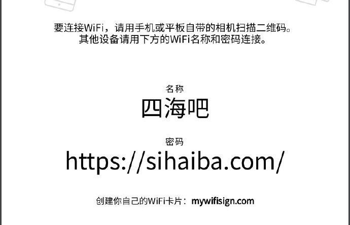 我的WiFi卡片:mywifisign 技术控 第1张