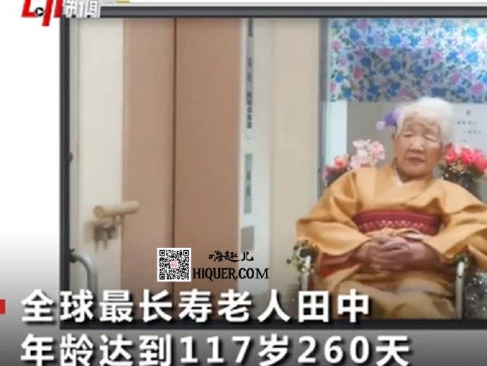 全球最长寿老人年龄达117岁260天