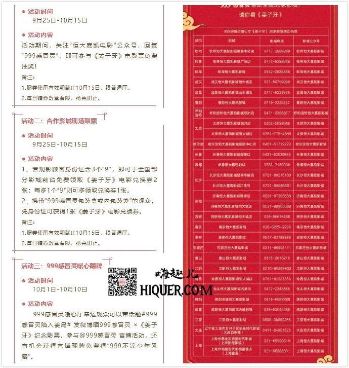 《姜子牙》影票限时免费送!(限部分地区)