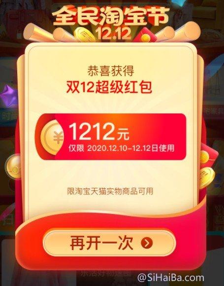 双12超级红包:12月5日0点开始,最大面额1212元