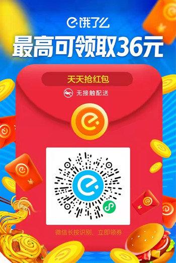 """白嫖""""饿了么""""红包20元www.hiquer.com"""