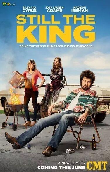 王者依舊第二季
