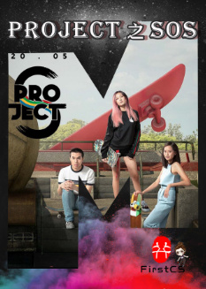 Project之SOS