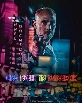 曼谷复仇夜(动作片)
