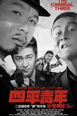 四平青年之三傻罪途(喜剧片)