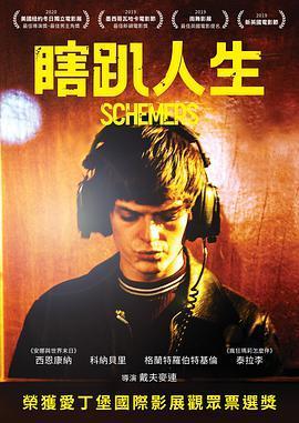 瞎趴人生Schemers(剧情片)