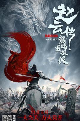 赵云传之龙鸣长坂坡(战争片)
