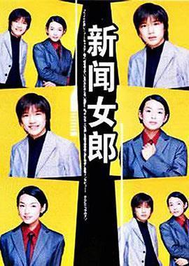 新闻女郎(日本剧)