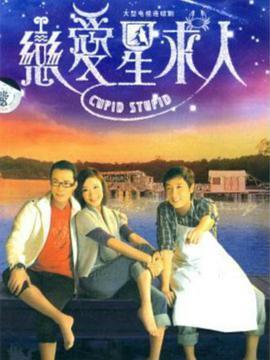 恋爱星求人国语(香港剧)