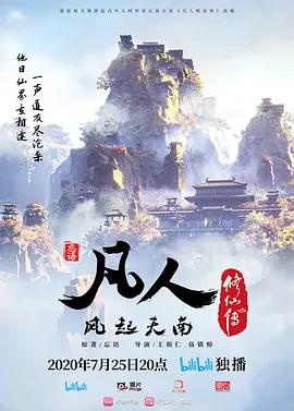 凡人修仙传(动漫)