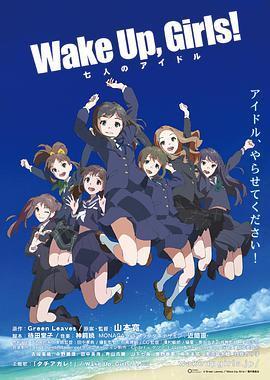 WakeUpGirls七人的偶像(动画片)