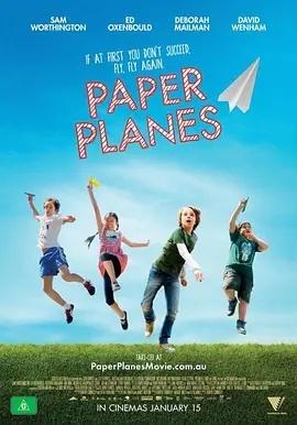 纸飞机(剧情片)