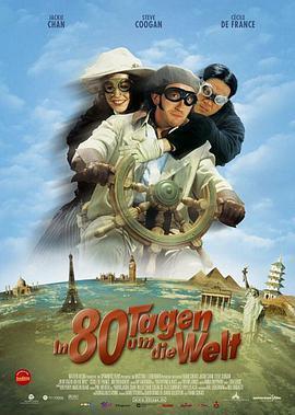 环游世界八十天2004(动作片)