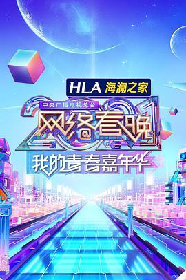 2021央视网络春晚(综艺)