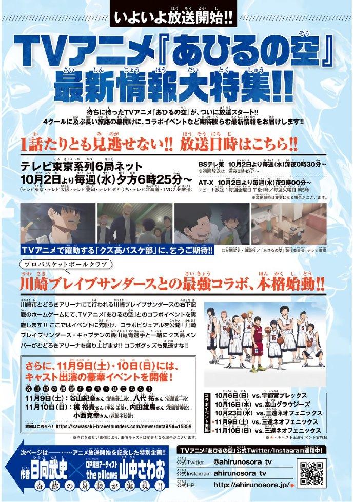 少年Magazine enako 浅川梨奈 七大罪 鸭子的天空0009