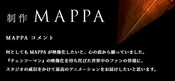 链锯人 电视动画 MAPPA