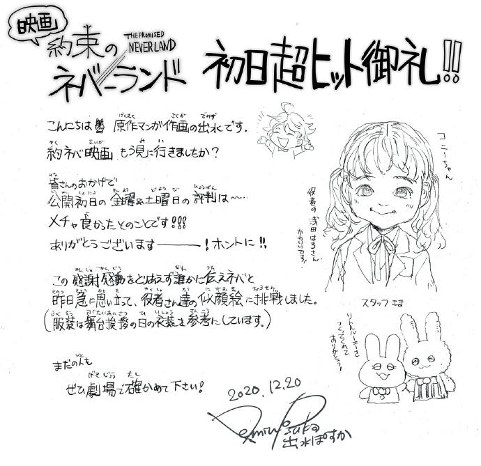 DemizuPosuka 1340489599295102976_p0