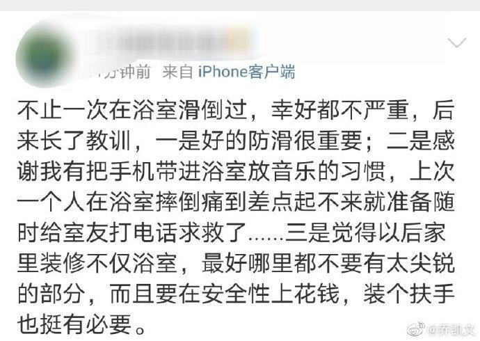 台湾男星黄鸿升去世,大家要注意浴室防滑