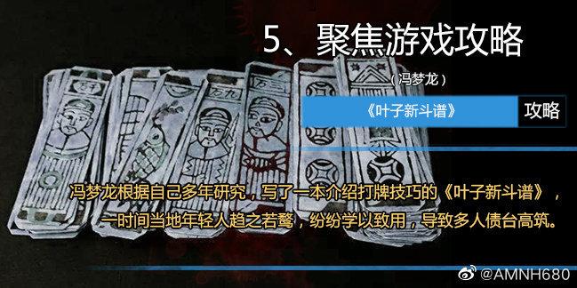 冯梦龙:RPS爱好者,游戏攻略UP主,科举教材出版商,耽美大手,百合巨头