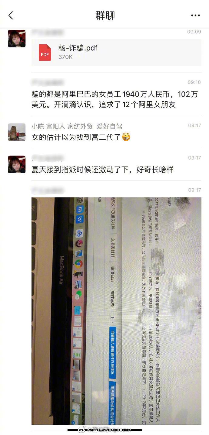 这个名滴滴司机火了!初中文化诈骗阿里12位女白领,骗取资产千万!