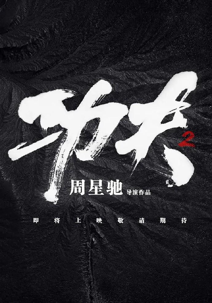 《功夫2》定档2022年,周星驰《功夫2》自导自演令人期待 www.hiquer.com