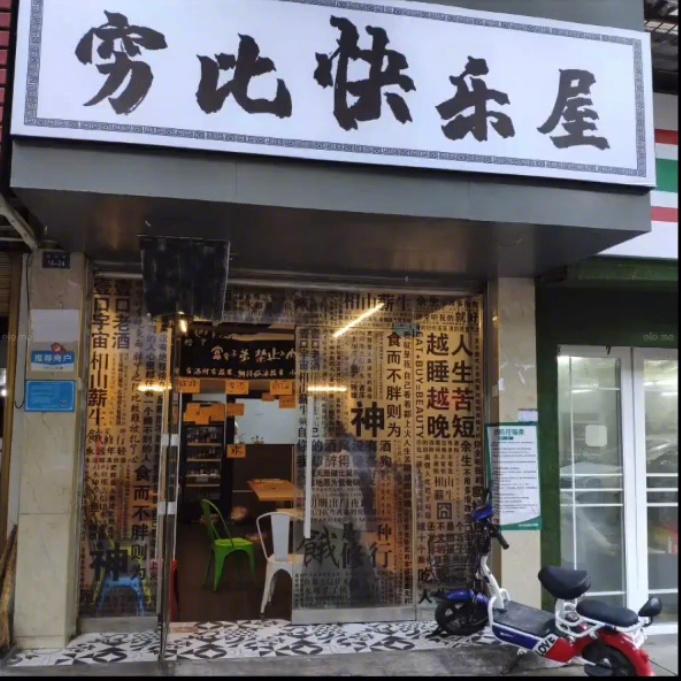 最坦诚的炸串店