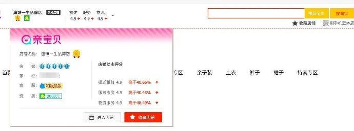 林生斌网店生意大起底:累计直播销售额3.2亿 粉丝在迅速流失