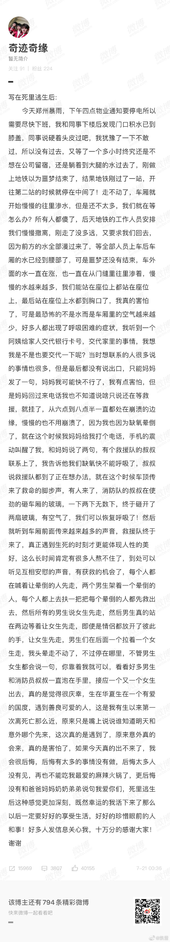 一个郑州女孩《写在死里逃生后》的亲历文字-前方高能