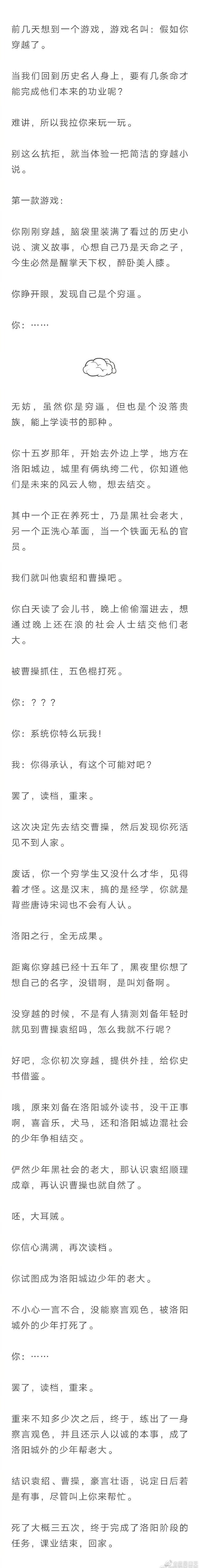 假如刘备是穿越者