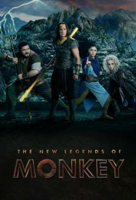 新猴王传奇第一季