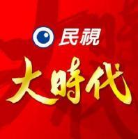 大时代(台湾)