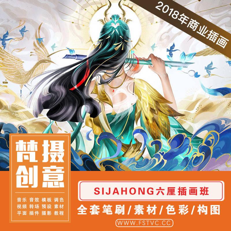SijaHong六厘艺术装饰商业插画课PS板绘笔刷绘画复古构图色彩